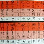 kanji_evo1