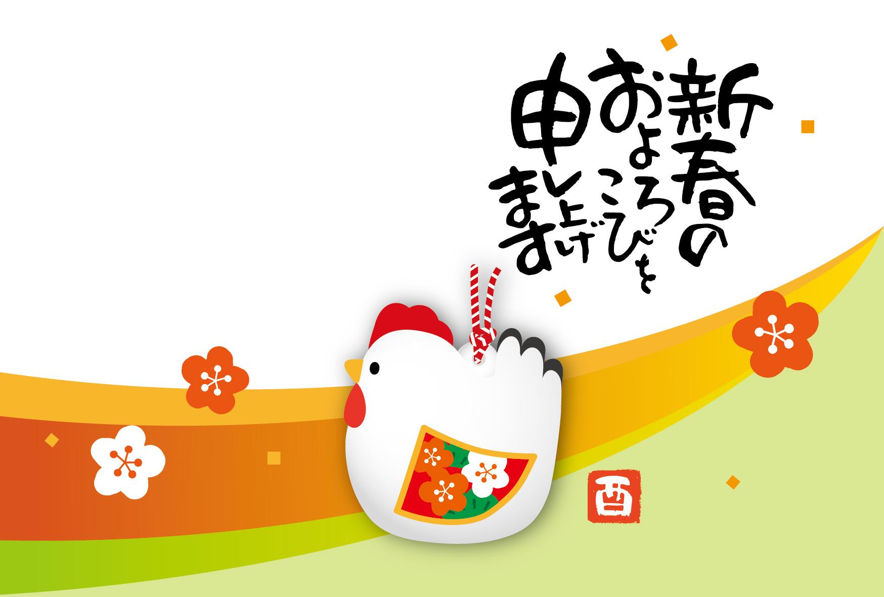 Carta De Felicitaciones De Navidad Y Ano Nuevo.Felicitaciones De Ano Nuevo Japones Online